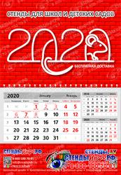 бесплатный календарь на 2020 год